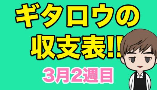 2021年3月2週目(3/5~3/12日)の収支公開!