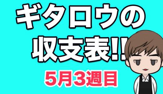 2021年5月3週目(5/16~5/22日)の収支公開!競艇予想サイトで生計を立ててるYoutuber
