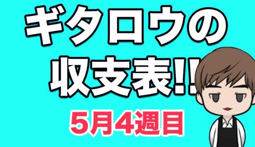 2021年5月4週目(5/23~5/29日)の収支公開!競艇予想サイトで生計を立ててるYoutuber