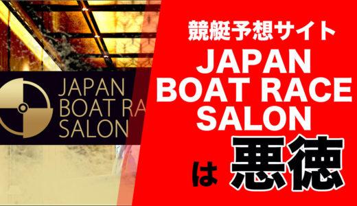 JAPAN BOAT RACE SALONは詐欺?評判や口コミをもとに悪徳競艇予想サイトを検証してみた!【絶対使うな】