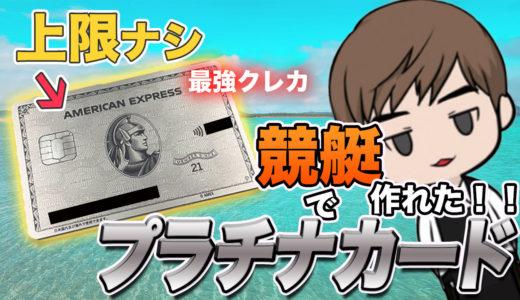 競艇予想サイトの収入でアメックスプラチナカードを作ることができた話。